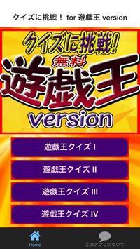 クイズに挑戦! for 遊戯王 version poster
