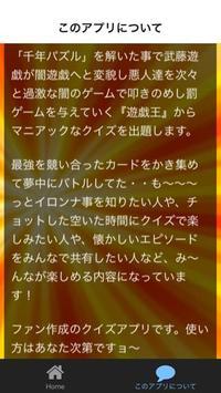 クイズに挑戦! for 遊戯王 version screenshot 1