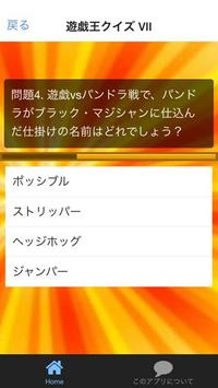 クイズに挑戦! for 遊戯王 version screenshot 2