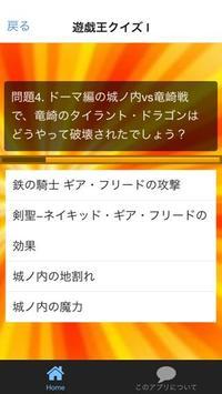 クイズに挑戦! for 遊戯王 version screenshot 3