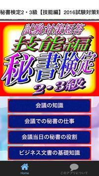 秘書検定2・3級【技能編】2016試験対策短答問題 poster