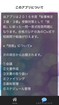 秘書検定2・3級【技能編】2016試験対策短答問題 apk screenshot
