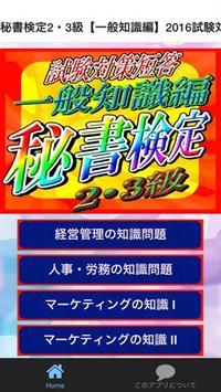 秘書検定2・3級【一般知識編】2016試験対策短答問題 poster