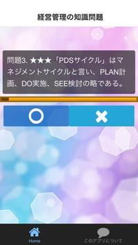 秘書検定2・3級【一般知識編】2016試験対策短答問題 apk screenshot