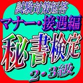 秘書検定2・3級【接遇・マナー編】2016試験対策短答問題 icon