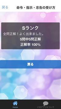 秘書検定2・3級【接遇・マナー編】2016試験対策短答問題 apk screenshot