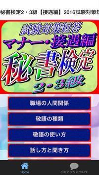 秘書検定2・3級【接遇・マナー編】2016試験対策短答問題 poster