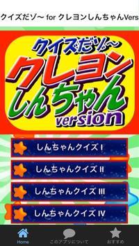 クイズだゾ~ for クレヨンしんちゃんVersion poster