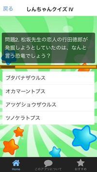 クイズだゾ~ for クレヨンしんちゃんVersion apk screenshot