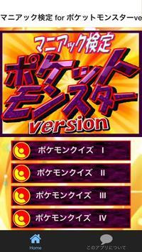 マニアック検定 for ポケットモンスターversion poster