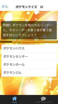 マニアック検定 for ポケットモンスターversion apk screenshot