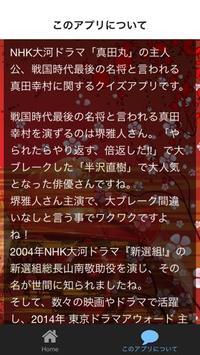 戦国レジェンドクイズfor真田丸!名将真田幸村version screenshot 1