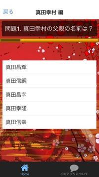 戦国レジェンドクイズfor真田丸!名将真田幸村version screenshot 2