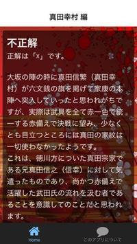 戦国レジェンドクイズfor真田丸!名将真田幸村version screenshot 3