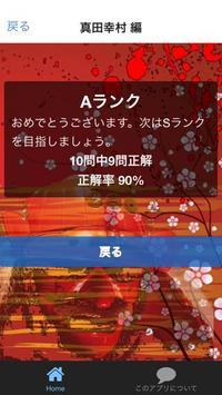 戦国レジェンドクイズfor真田丸!名将真田幸村version screenshot 4