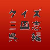 クイズ三国志呉編 icon