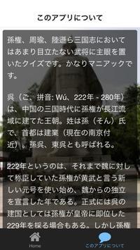 クイズ三国志呉編 screenshot 1