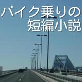 バイク乗りの短編小説 icon