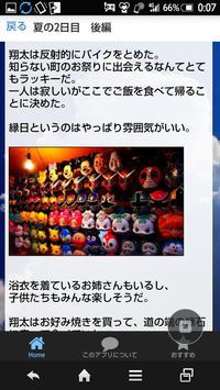 バイク乗りの短編小説 apk screenshot