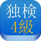 独検4級 対策テスト icon