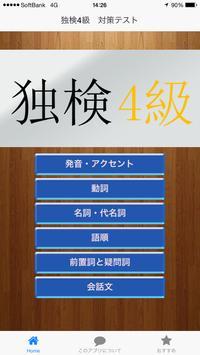 独検4級 対策テスト poster