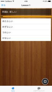 Simple kanji quiz :how to read apk screenshot