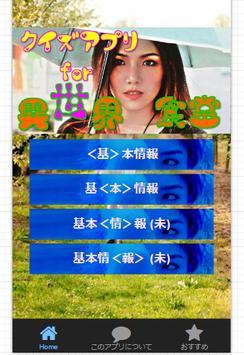 基本情報 for 異世界食堂 クイズアプリ poster