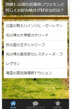 基本情報 for 異世界食堂 クイズアプリ screenshot 1