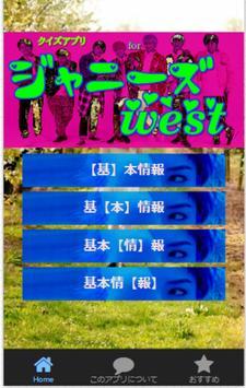 基本情報 for ジャニーズwest  クイズアプリ poster