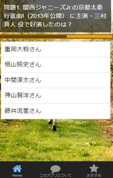 基本情報 for ジャニーズwest  クイズアプリ apk screenshot