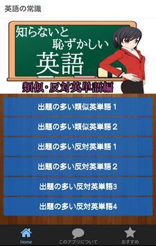 一般常識 英語 英単語 類似・反対 就活 受験 公務員試験 poster