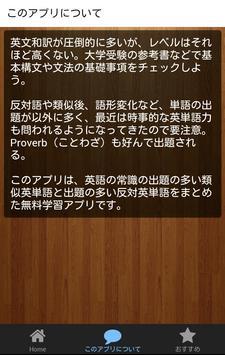一般常識 英語 英単語 類似・反対 就活 受験 公務員試験 apk screenshot