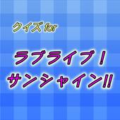 クイズ for ラブライブ!サンシャイン!! icon