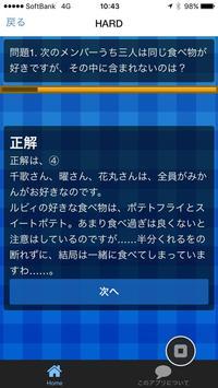 クイズ for ラブライブ!サンシャイン!! apk screenshot