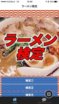 ラーメン検定 poster