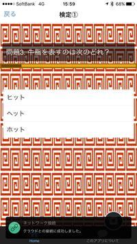 ラーメン検定 apk screenshot