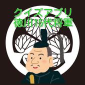 クイズアプリ徳川15代将軍 icon