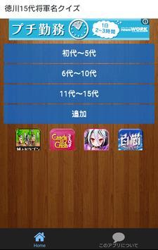 クイズアプリ徳川15代将軍 poster