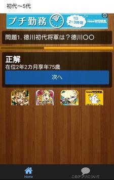クイズアプリ徳川15代将軍 apk screenshot