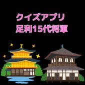 クイズアプリ足利15代将軍 icon