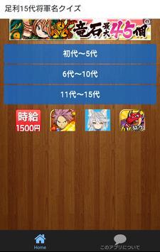 クイズアプリ足利15代将軍 poster