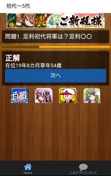 クイズアプリ足利15代将軍 apk screenshot
