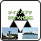 クイズアプリ北条16代執権 icon