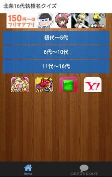 クイズアプリ北条16代執権 poster