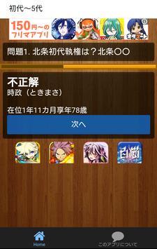 クイズアプリ北条16代執権 apk screenshot