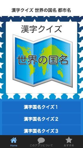 国名 漢字 一文字 世界の国名を漢字一文字で表記すると - 元気の日記