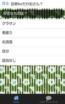 診断forだれ松さん? screenshot 1