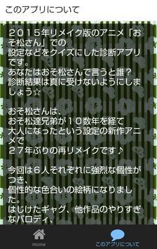 診断forだれ松さん? screenshot 2