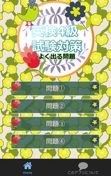 英検4級 試験対策 poster