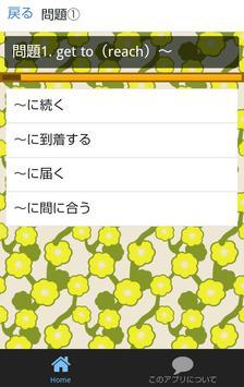 英検4級 試験対策 screenshot 1